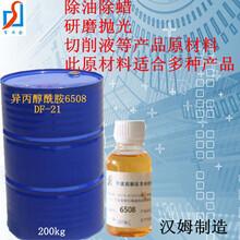 异丙醇酰胺图片