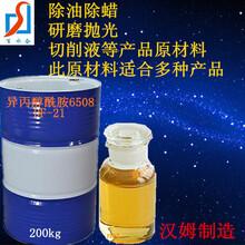 超强速蜡剂异丙醇酰胺6508图片