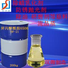 异丙醇酰胺DF-21除油去污清洗表活剂图片