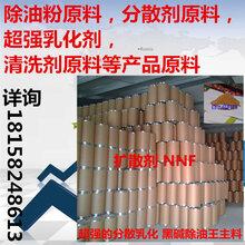 扩散剂NNF清洗剂脱脂粉复合添加剂图片