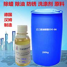 乙二胺油酸酯EDO-86锌合金除蜡水主料图片