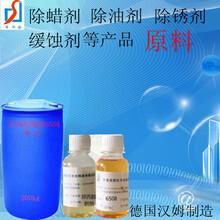 异丙醇酰胺DF-21抛光蜡除蜡水原料有配方图片