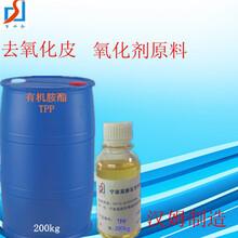 有机胺酯TPP手机玻璃清洗剂原料图片