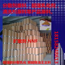 扩散剂NNF清洗原材料图片