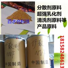 扩散剂NNF纯铜除油,温度65度以上清洗图片