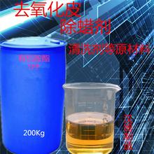 有机胺酯(TPP)多功能助剂图片