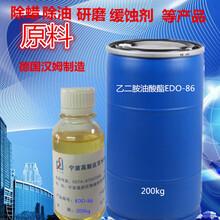 乙二胺油酸酯EDO-86图片
