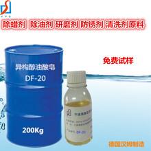 原材料异构醇聚氧油酸皂图片