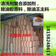 环保的扩散剂NNF图片