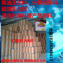 扩散剂NNF的原料图片