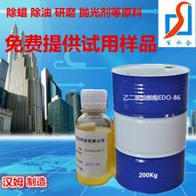 清洗缓蚀剂原料乙二胺油酸酯EDO86图片