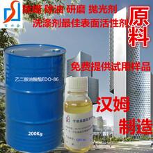 最新汉姆乙二胺油酸酯(EDO86)图片
