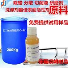 乙二胺油酸酯(EDO86)厂家批发图片