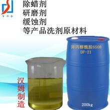 通用型强力除油剂异丙醇酰胺6508图片