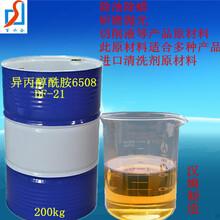 原料供应商异丙醇酰胺(6508)图片