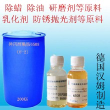 研磨剂光亮剂异丙醇酰胺6508图片