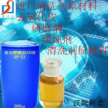 异丙醇酰胺6508的性能与应用图片