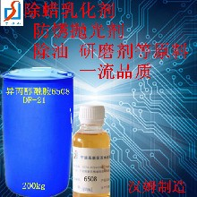 光亮剂异丙醇酰胺6508图片