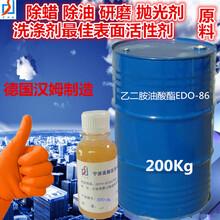 原材料乙二胺油酸酯(EDO-86)图片