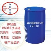 一级代理除蜡水原料异丙醇酰胺6508高级多功能化剂图片