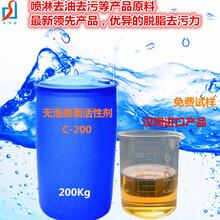 教你配制喷淋脱脂剂无泡表面活性剂C-201图片