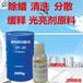 研发金属除蜡水是用异构醇油酸皂研发的