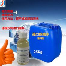 環保除蠟水原料乙二胺油酸酯圖片