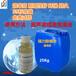 五金除蠟水原料乙二胺油酸酯