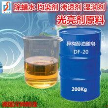 研磨剂原料加上异构醇油酸皂DF-20很好用图片