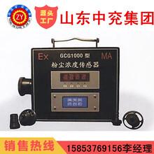 粉塵濃度傳感器煤礦用GCG1000實時監測儀質優價廉圖片