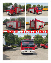 国五水罐消防车/泡沫消防车厂家参数及配置