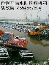 清远市清新县水陆两用挖掘机出租清淤挖掘机出租