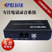 科镁调度录音系统图片