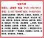 杭州日报公告登报联系电话
