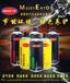 北京迈斯特汽车养护品丨汽车养护用品OEM丨汽摩清洗剂厂家