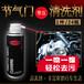 迈斯特-节气门带压清洗剂丨OEM代工丨汽车养护用品厂家