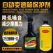 迈斯特-自动变速箱保护剂丨OEM代工丨汽车养护用品厂家