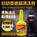迈斯特-自动变速箱清洗剂丨OEM代工丨汽车养护用品厂家