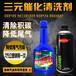 迈斯特-厂家直供三元催化清洗剂丨OEM代工丨汽车养护用品厂家