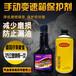 迈斯特-手动变速箱保护剂丨OEM代工丨汽车养护用品厂家