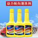 迈斯特-动力转向清洗剂丨OEM代工丨汽车养护用品厂家