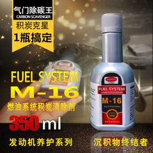迈斯特燃油系统积炭清除剂丨气门积炭克星丨发动机养护用品