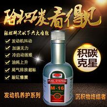 迈斯特气门积炭添加剂丨喷油嘴清洗剂丨发动机养护品厂家