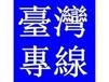 办公用品出口台湾专线