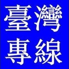 办公用品出口台湾,办公用品台湾专线,办公用品如何出口台湾,办公用品包税到台湾