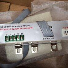 KLBH-SDB-D智能化电动机综合保护器卓越品质大众价位