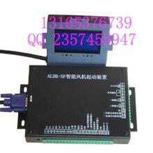 ALDB-SF双电源轴流对旋风机控制器卓越品质大众价位