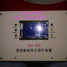 DD-KB馈电智能综合保护装置卓越品质大众价位