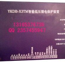 ALDB-X3TM智能低压馈电保护装置卓越品质大众价位