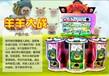 四川电玩游戏机生产厂家直销投币羊羊大战儿童游艺机包安装维修